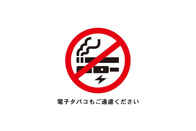 【2020年4月1日より】客室全面禁煙化のお知らせ
