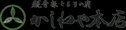 長野県 別所温泉 観音様となりの宿 かしわや本店
