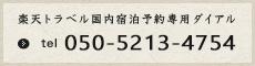 楽天トラベル専用ダイヤル:050-2017-8989
