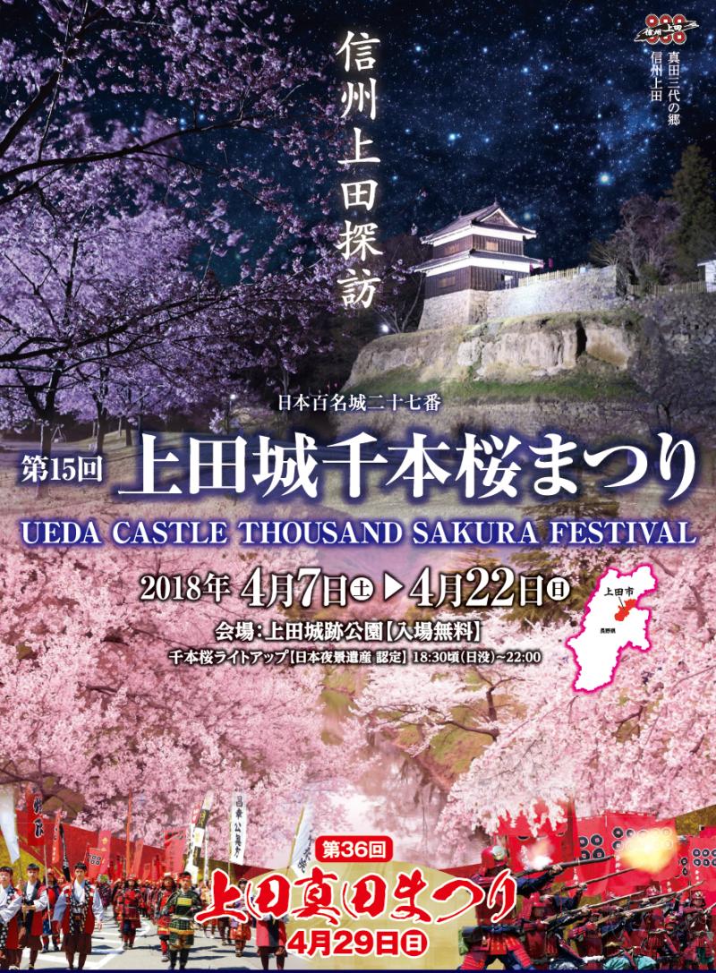 第15回 上田城千本桜祭り 4月7日(土)~4月22日(日)まで開催!!